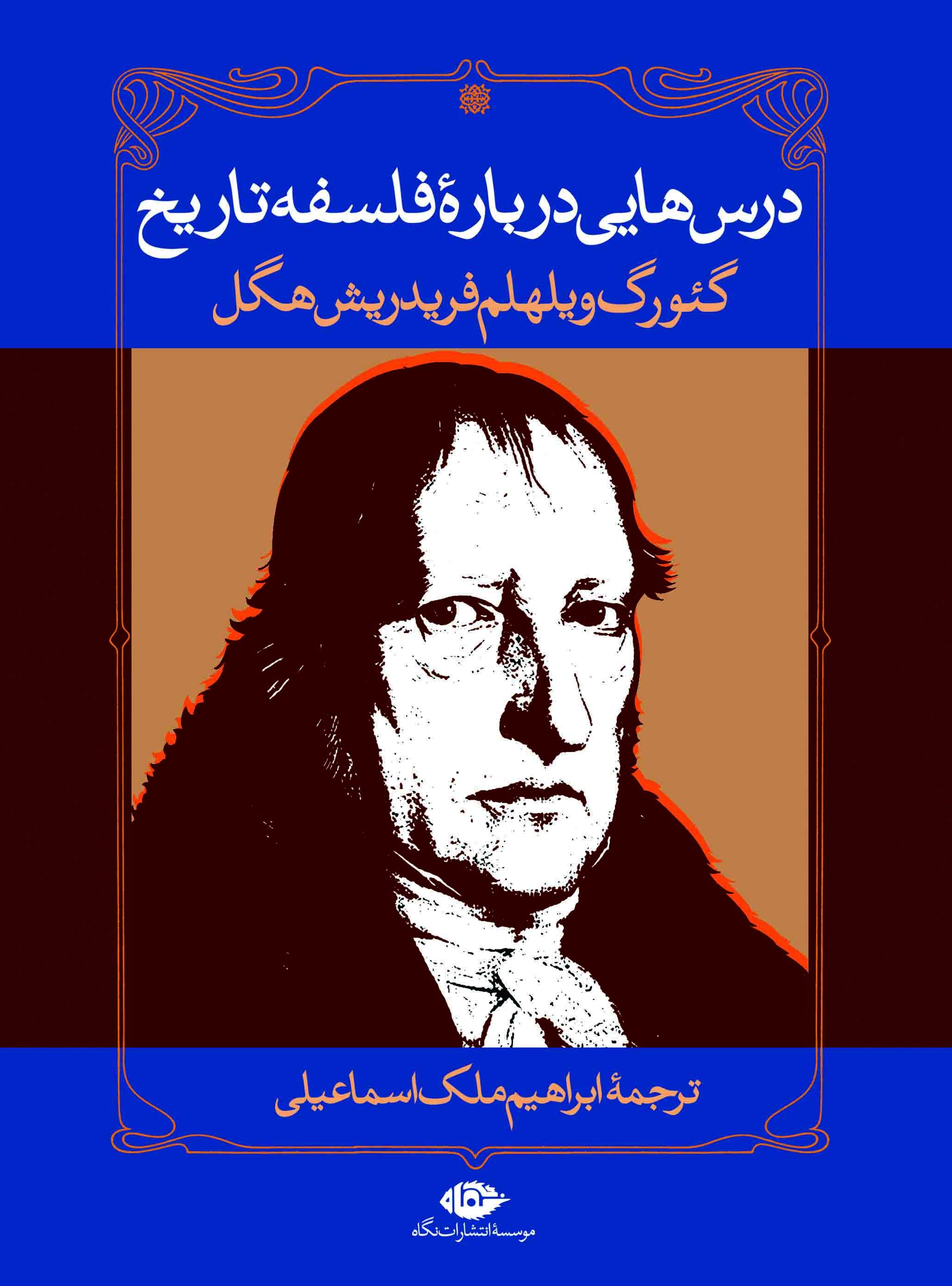 کتاب درس هایی درباره فلسفه تاریخ