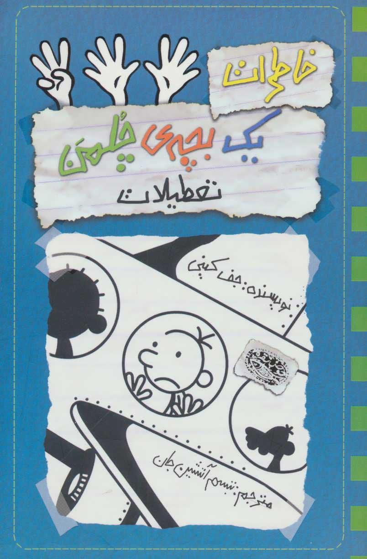 کتاب خاطرات یک بچه ی چلمن 13