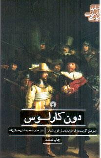 کتاب دون کارلوس