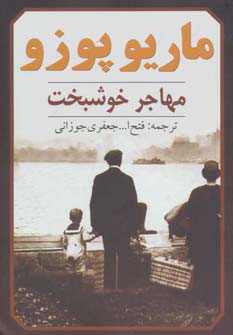 کتاب مهاجر خوشبخت