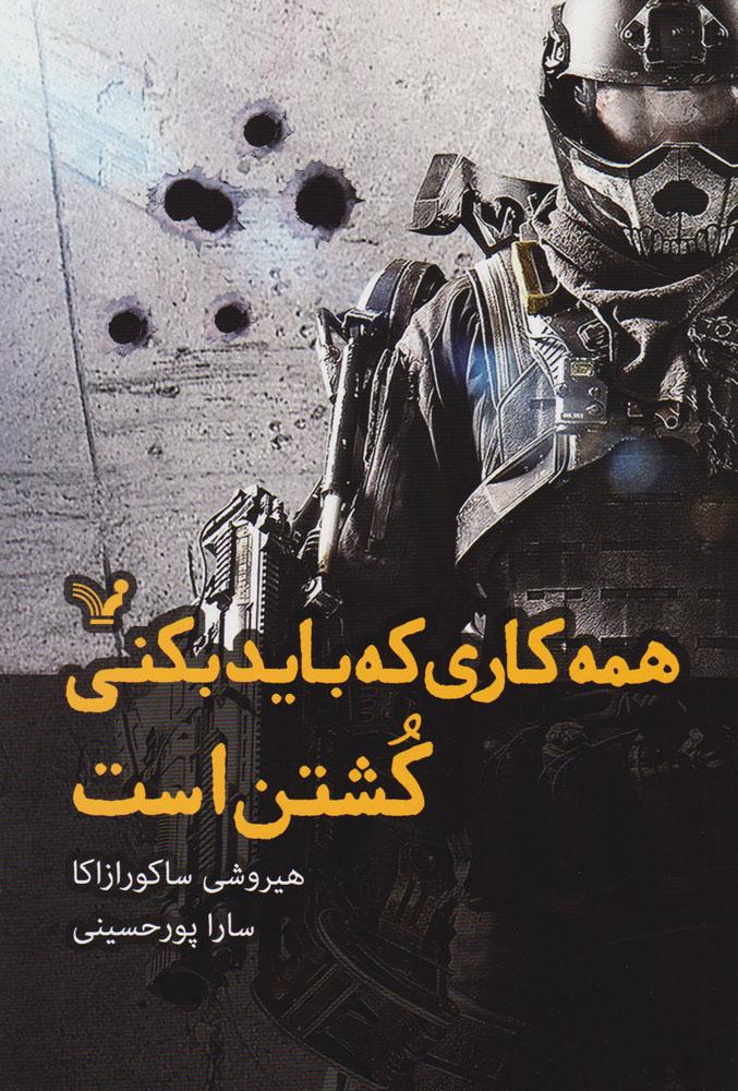 کتاب همه کاری که باید بکنی کشتن است