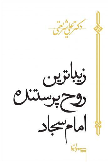 کتاب زیباترین روح پرستنده امام سجاد