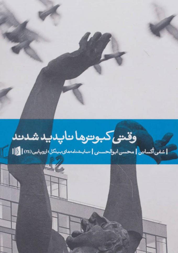 کتاب وقتی کبوتر ها ناپدید شدند