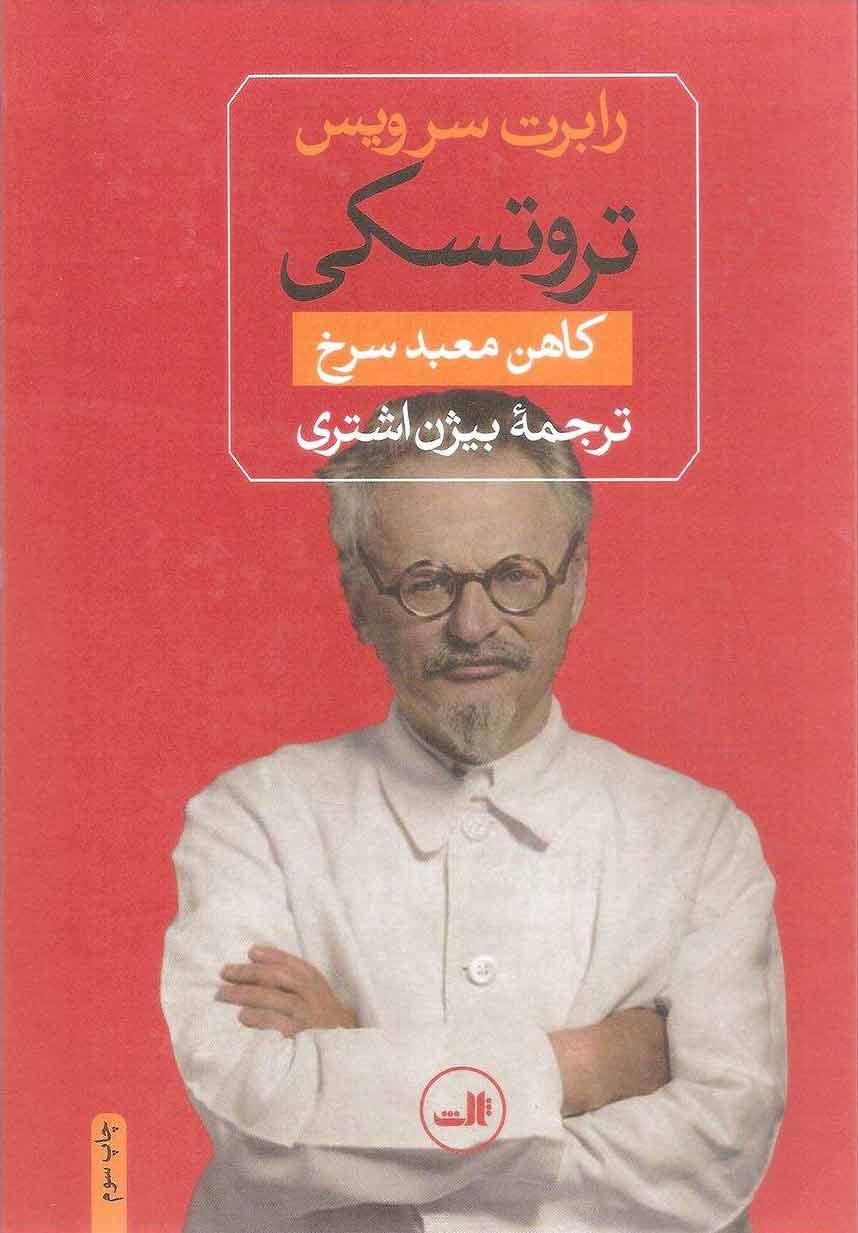 کتاب تروتسکی