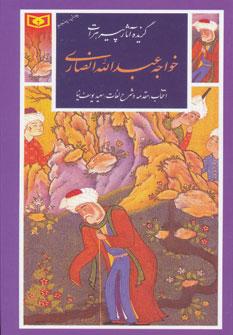 کتاب گزینه ادب پارسی 15
