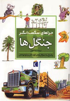 کتاب جنگل ها