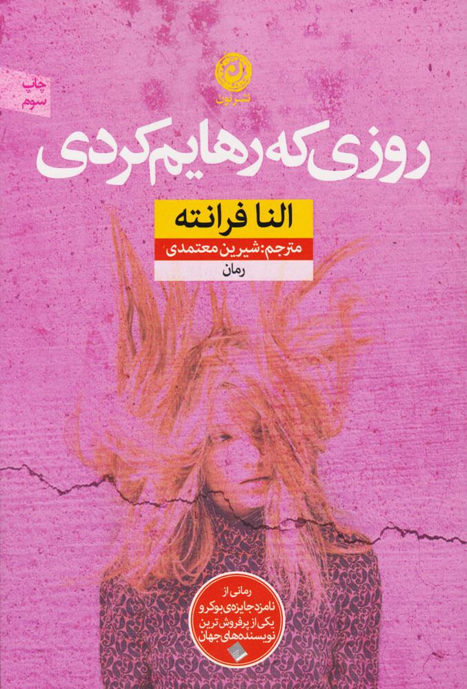 خريد کتاب  روزی که رهایم کردی