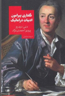 کتاب گفتاری پیرامون ادبیات دراماتیک