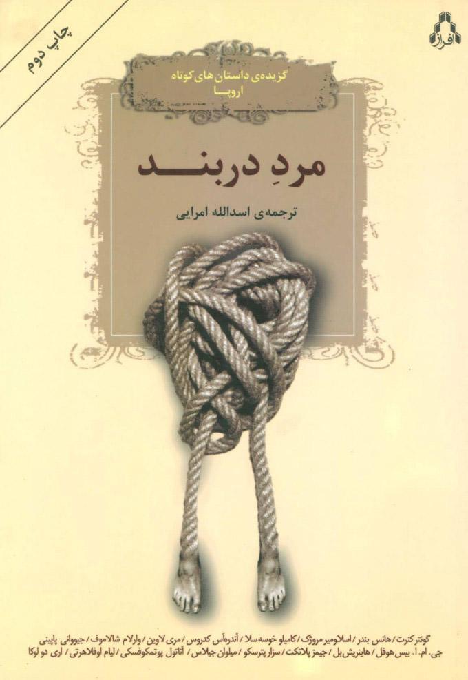 کتاب مرد دربند