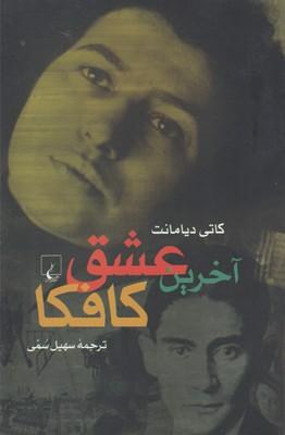 کتاب آخرین عشق کافکا