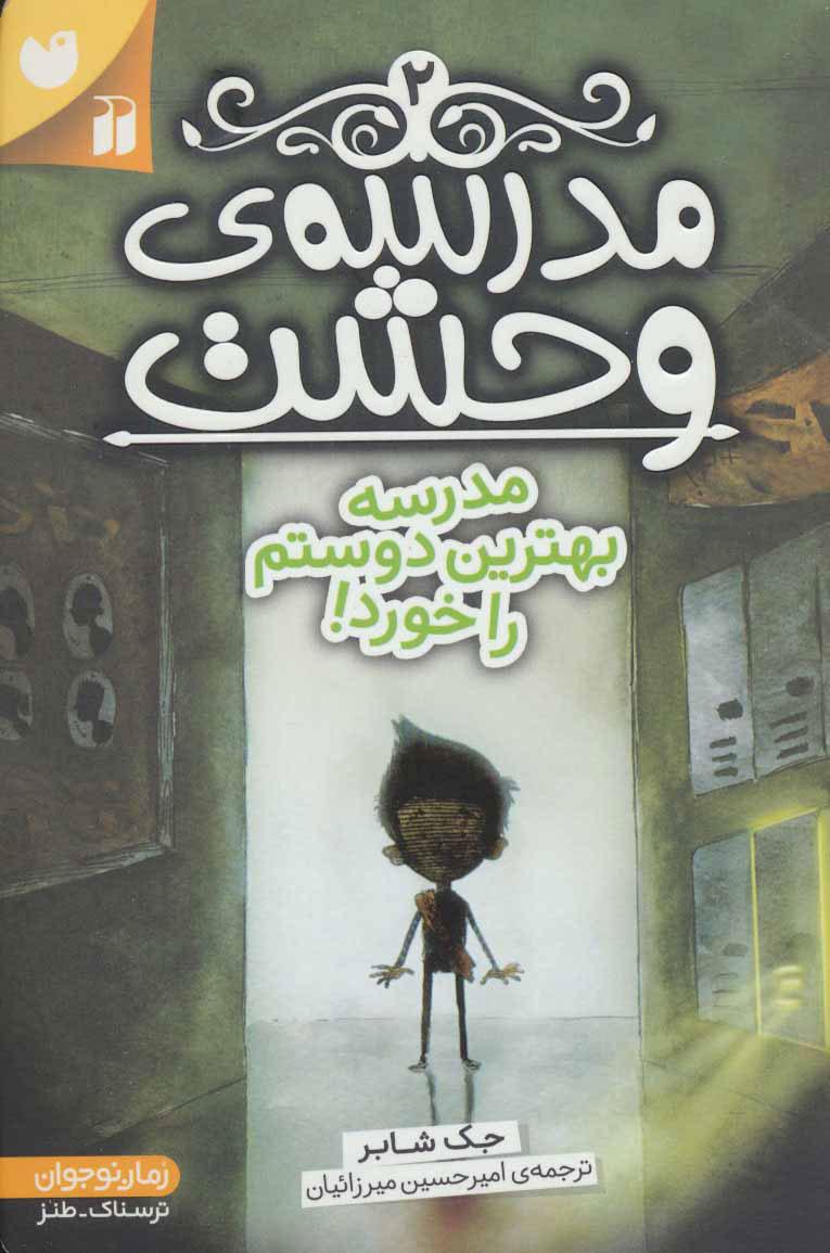 کتاب مدرسه ی وحشت (2)