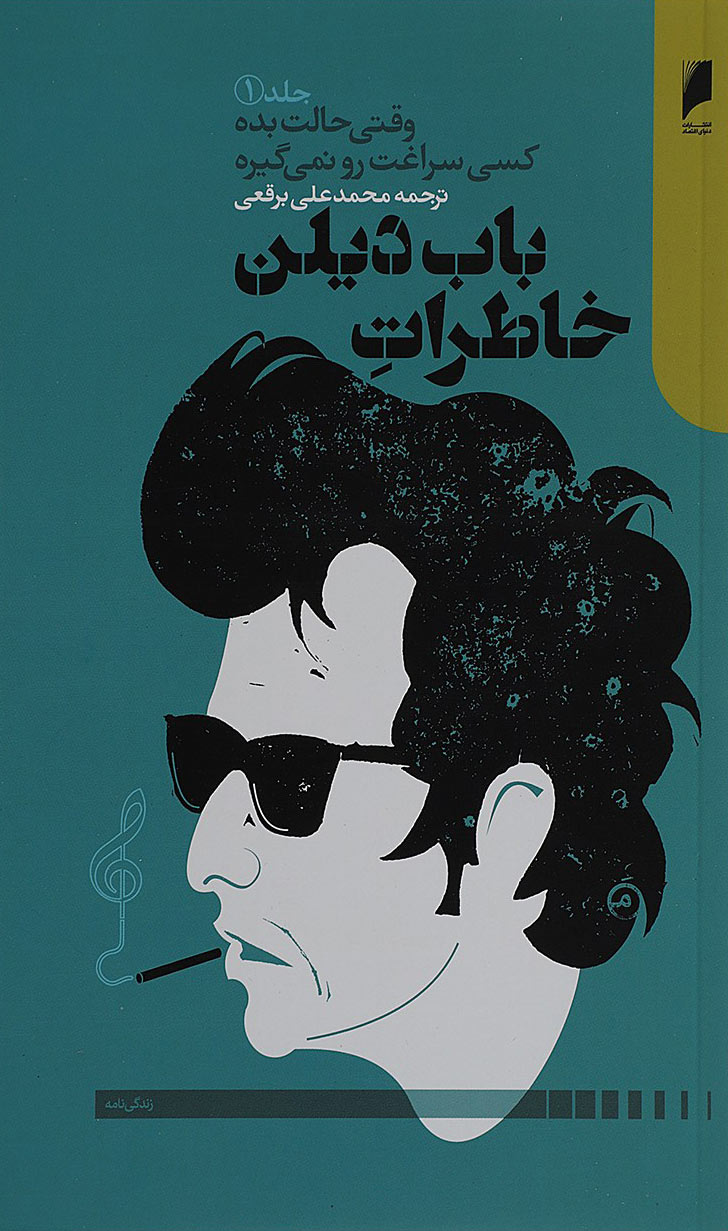 کتاب خاطرات باب دیلن