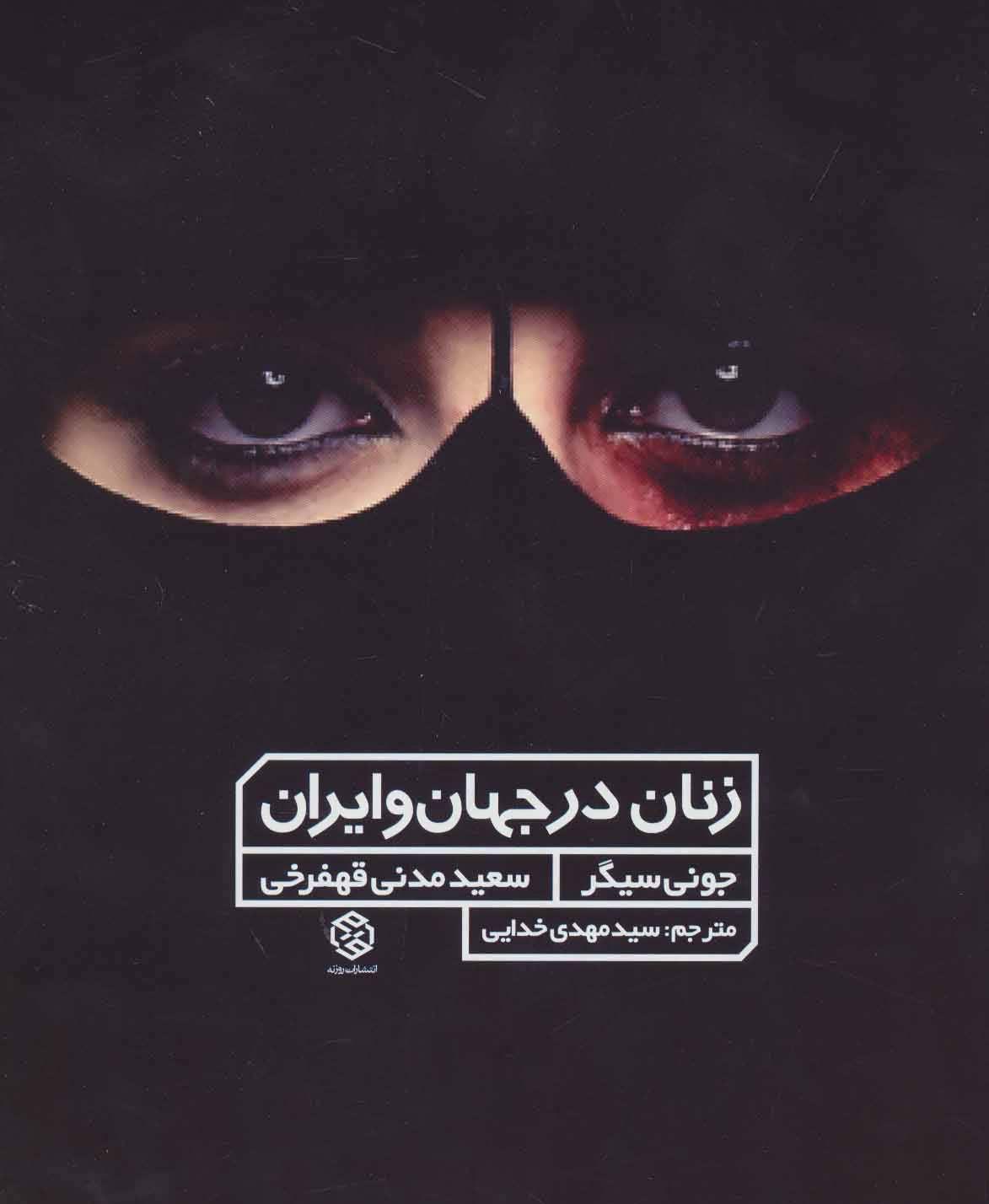 کتاب زنان در جهان و ایران