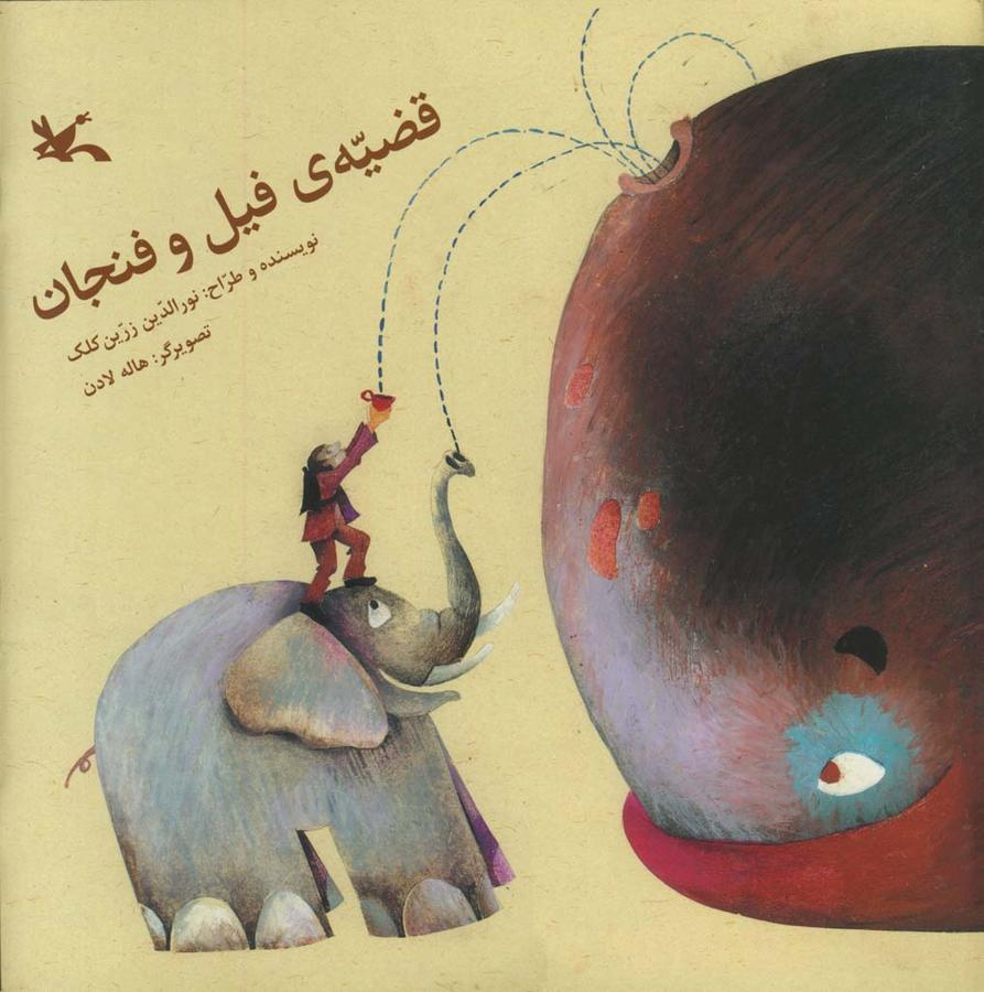 کتاب قضیه ی فیل و فنجان