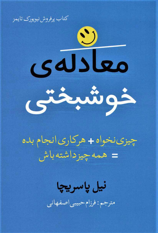 کتاب معادله ی خوشبختی