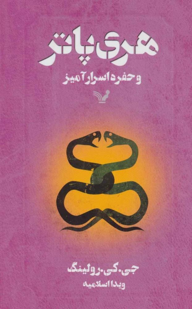 کتاب هری پاتر و حفره اسرار آمیز