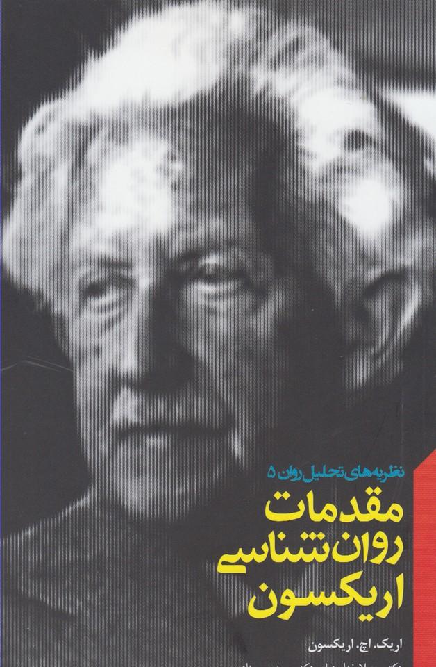 کتاب مقدمات روان شناسی اریکسون