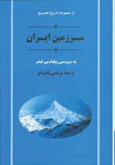 کتاب سرزمین ایران