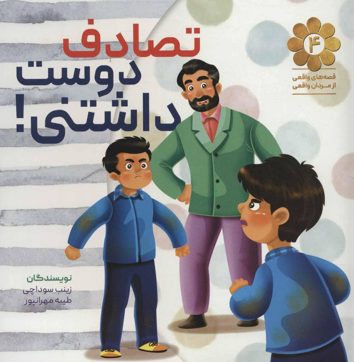 کتاب تصادف دوست داشتنی!