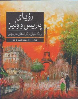 کتاب رویای پاریس و ونیز