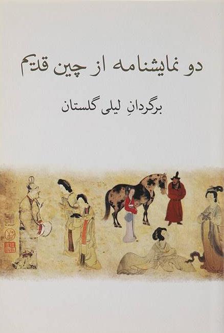 کتاب دو نمایشنامه از چین قدیم
