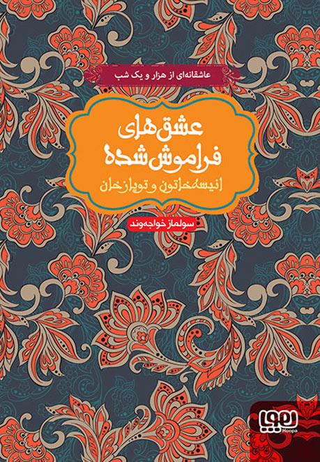 کتاب انیسه خاتون و توپاز خان