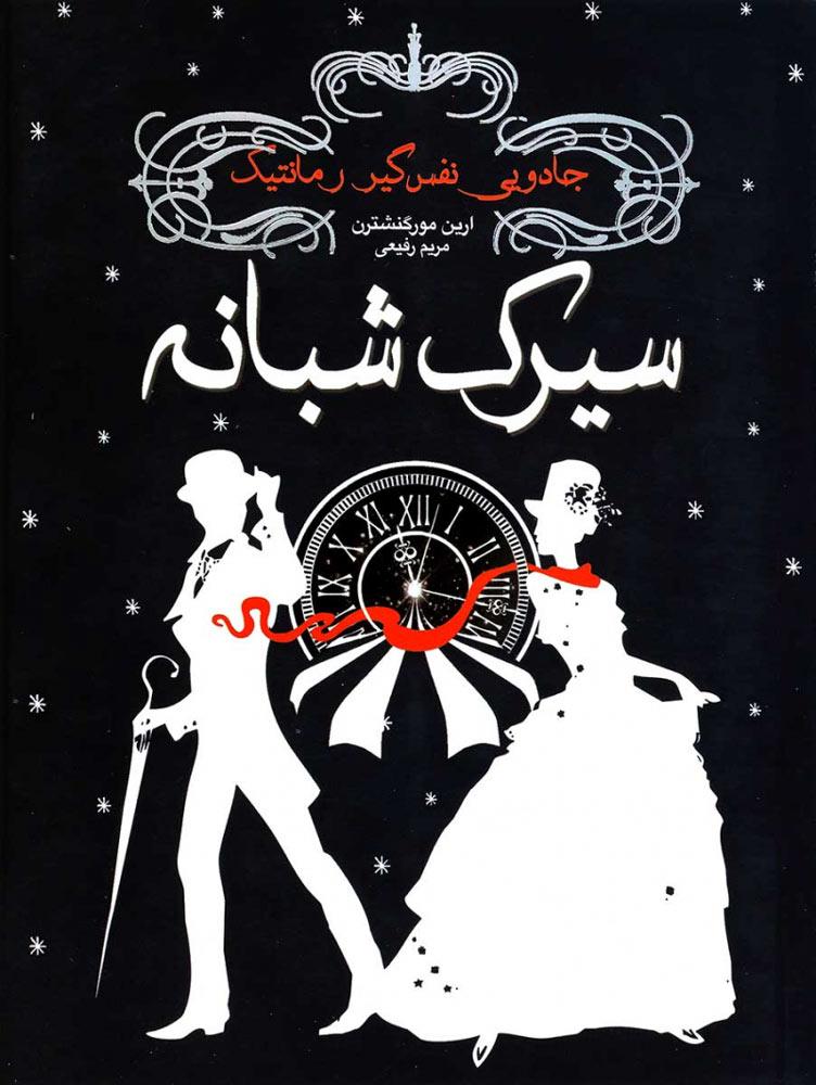 کتاب سیرک شبانه