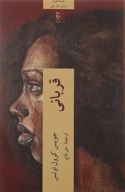 کتاب قربانی