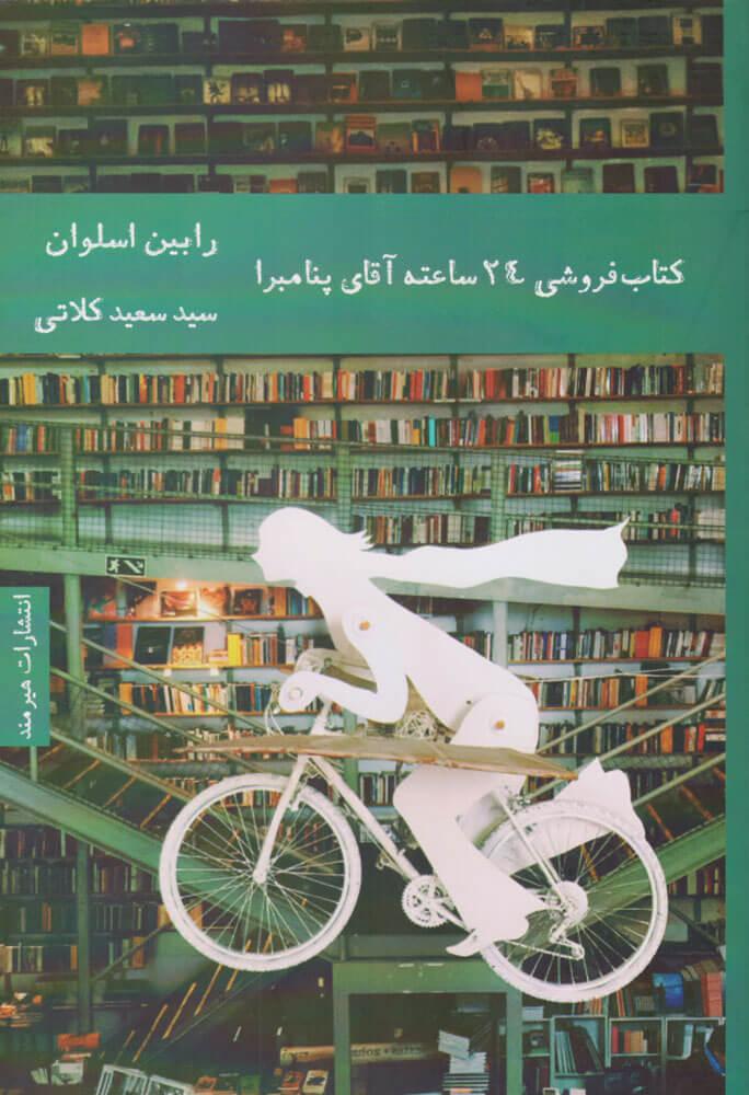 کتاب کتابفروشی 24 ساعته آقای پنامبرا
