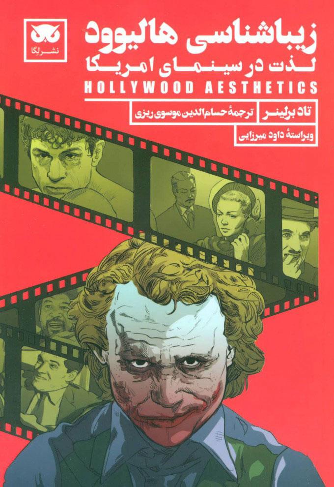 کتاب زیباشناسی هالیوود