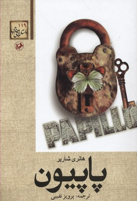 کتاب پاپیون