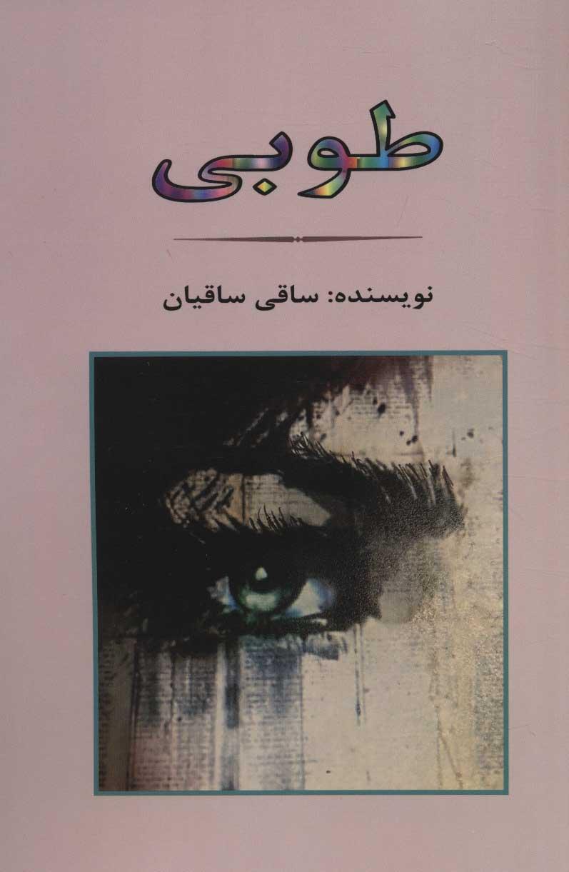 کتاب طوبی
