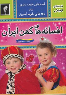 کتاب افسانه های کهن ایران (1)