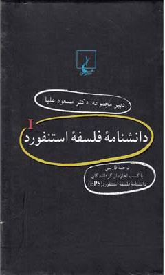 کتاب دانشنامه استنفورد (1)