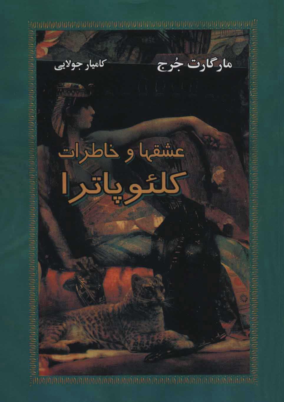 کتاب عشقها و خاطرات کلئوپاترا