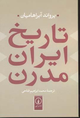 کتاب تاریخ مدرن ایران
