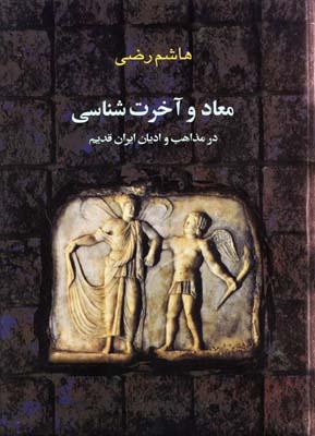کتاب معاد و آخرت شناسی در مذاهب و ادیان ایران قدیم