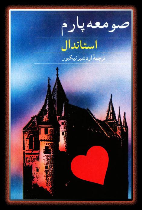 کتاب صومعه پارم