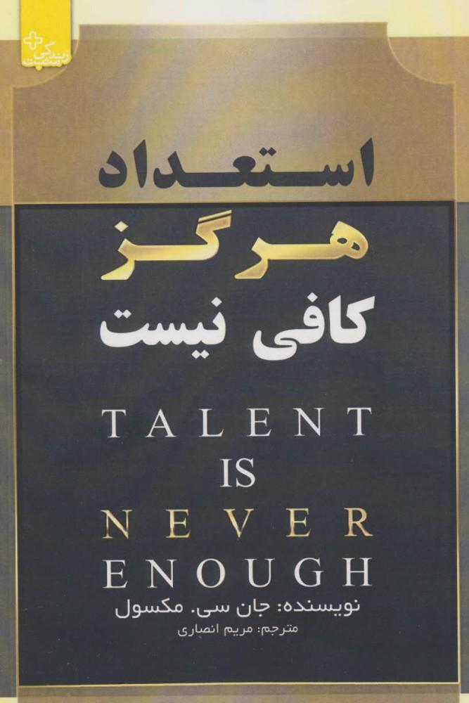 کتاب استعداد هرگز کافی نیست
