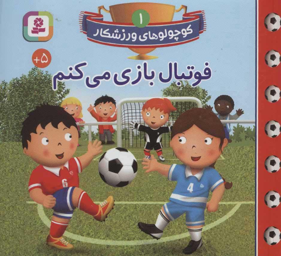 کتاب فوتبال بازی می کنم