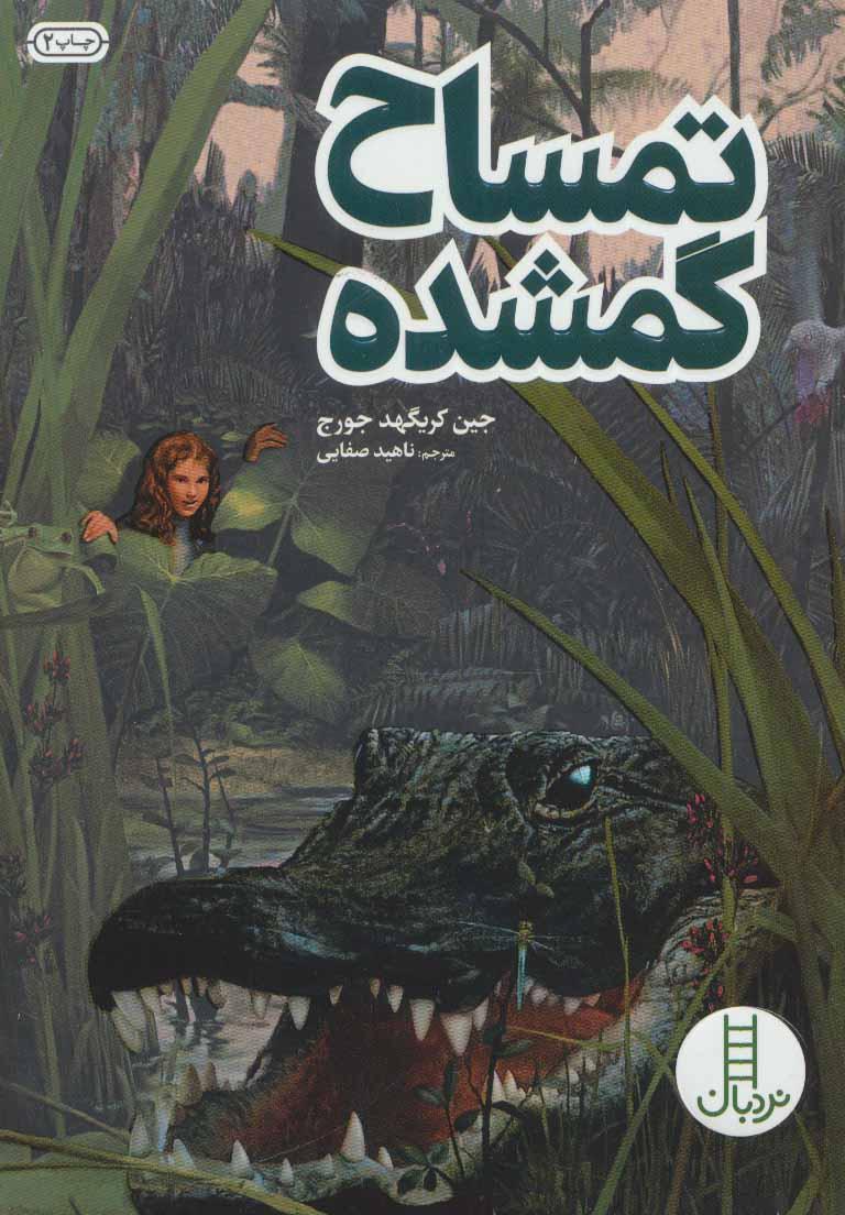 کتاب تمساح گمشده