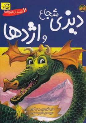 کتاب دیزی شجاع و اژدها