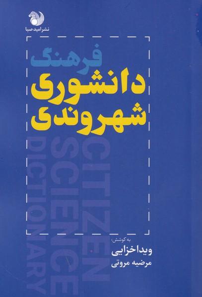 کتاب فرهنگ دانشوری شهروندی