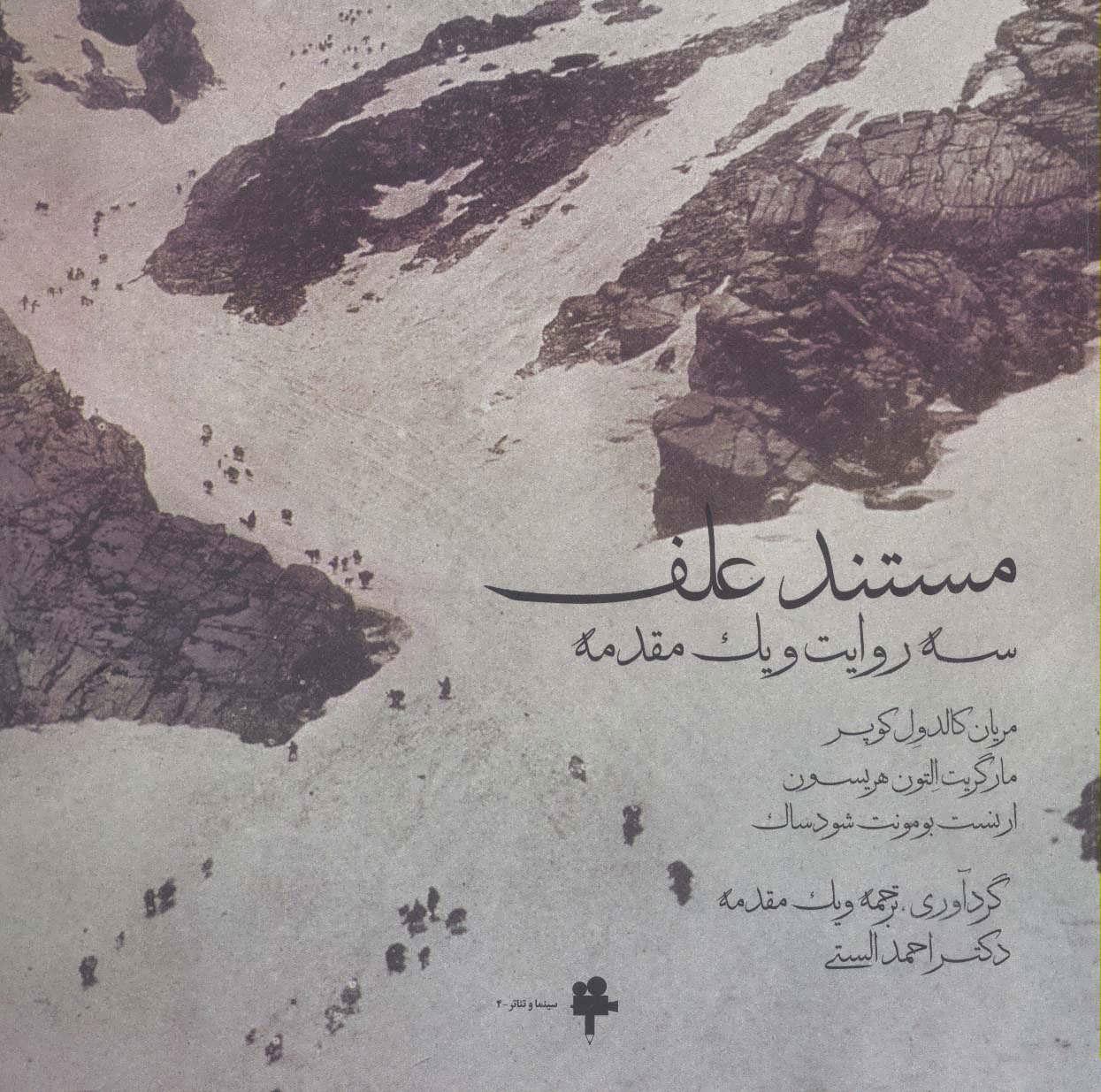 کتاب مستند علف