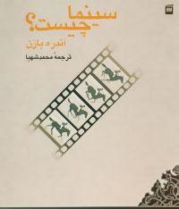 کتاب سینما چیست؟