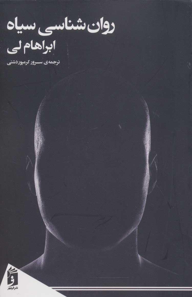 کتاب روان شناسی سیاه