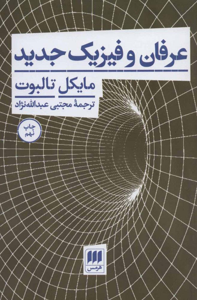 کتاب عرفان و فیزیک جدید