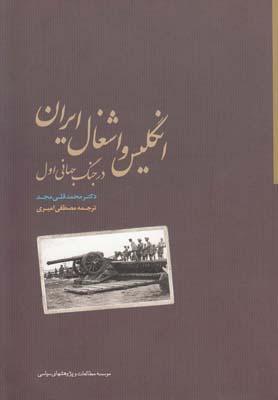 کتاب انگلیس و اشغال ایران در جنگ جهانی اول