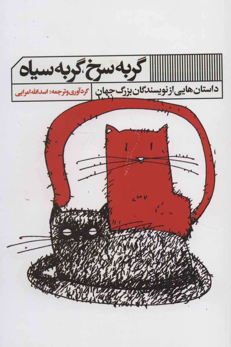 کتاب گربه سرخ ، گربه سیاه