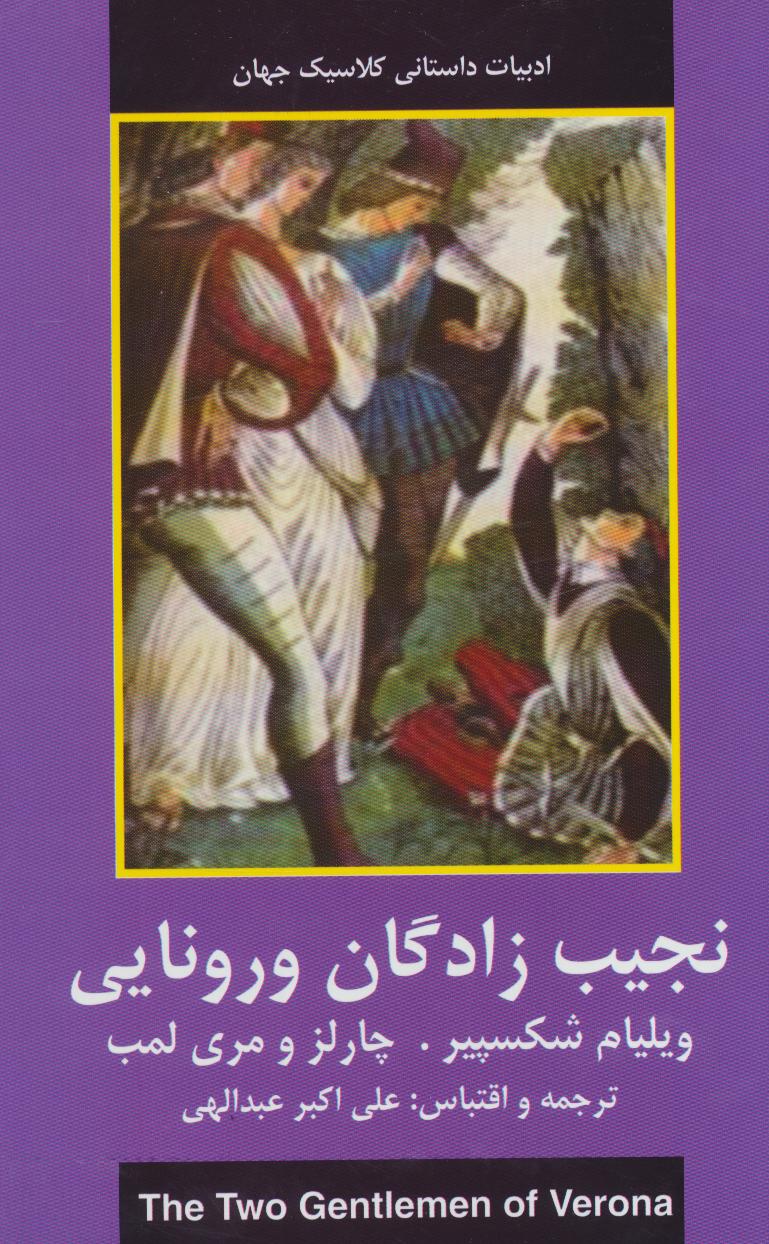 کتاب نجیب زادگان ورونایی